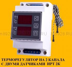 Регулятор температуры ИРТ-2К 2 зоны