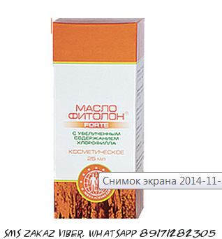 Масло Фитолон-Forte с хлорофиллом и ламинарией