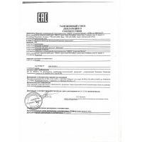 Экстракт алоэ Сертификат