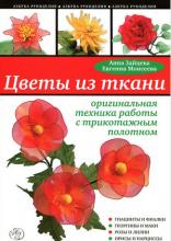 Книга. Изготовление цветов из капрона - русский язык