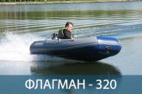 ФЛАГМАН 320