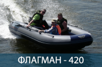 ФЛАГМАН 420