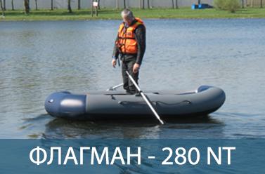 ФЛАГМАН 280 NT
