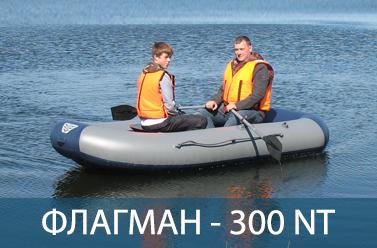 ФЛАГМАН 300 NT