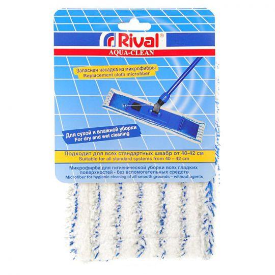 Rival Aqua-Сlean Насадка из микроволокна для плоской швабры, 42 см