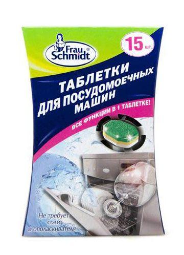 """Frau Schmidt Таблетки для посудомоечных машин """"Все в одном"""" 15 шт."""
