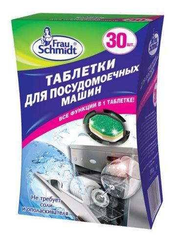 """Frau Schmidt Таблетки для посудомоечных машин """"Все в одном"""" 30 шт."""