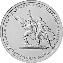 ВОСТОЧНО-ПРУССКАЯ ОПЕРАЦИЯ 5 рублей Россия 2014 Серия 70 лет Победы