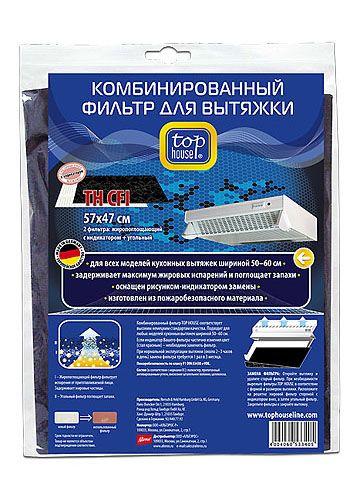 TOP HOUSE TH CFi угольный + жиропоглощающий с индикатором фильтр для вытяжки