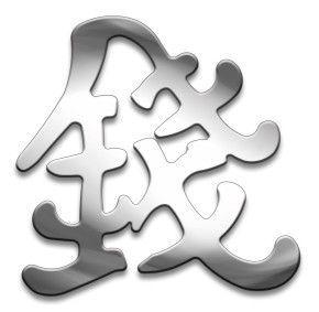 """Амулет """"Деньги"""", (медсталь) - колдовской материал"""