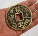 Китайская монета 7 см