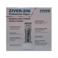 Машинка  Ziver-206 для стрижки собак