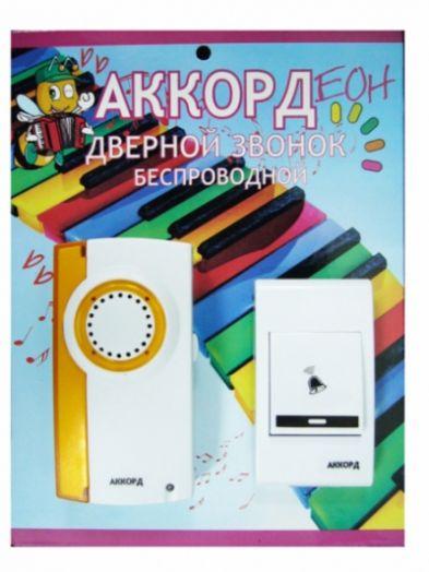 Эл.звонок Аккорд D8205 дистанц (80м)