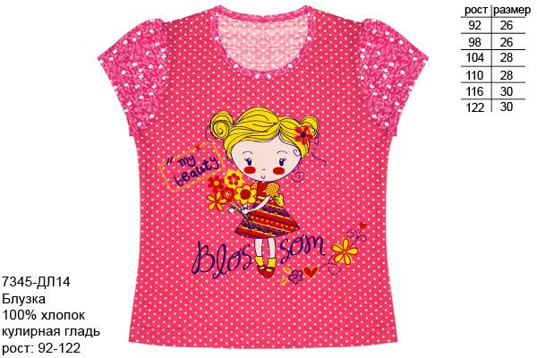 Блузка для девочки Машенька