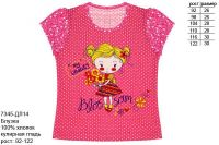 7345 Блузка для девочки Радуга дети Россия