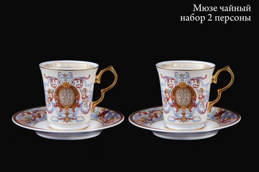 """Чайный набор на 2 персоны """"Мюзе"""", 4 пр."""