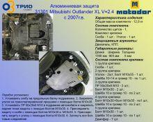 Защита картера и кпп, Motodor, алюминий 5мм., V - 2.4л с Акпп