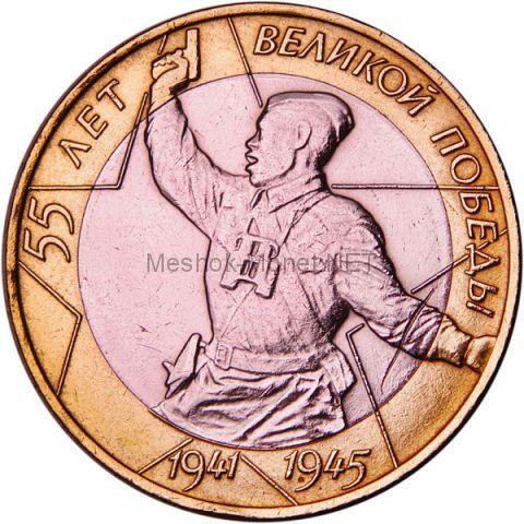 10 рублей 2000 год. 55-я годовщина Победы в Великой Отечественной войне 1941-1945 гг. ММД UNC