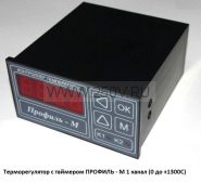 Терморегулятор  Профиль-М с таймером 1 канал +1300С (реле +SSR)