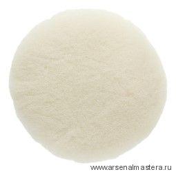 Полировальный диск Mirka из натуральной овчины 150 мм 2 шт в упаковке 7990150111