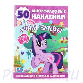 Обучающая книжка с наклейками.My Little Pony Мой Маленький Пони.Учим буквы