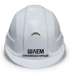 """Каска """"Шлем противозагарный  """""""