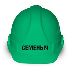 "Каска ""Семеныч  """