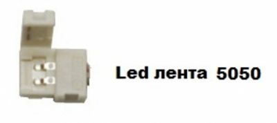 Коннектор для LED ленты 5050 Огонёк TD-70 (гн.-гн.)