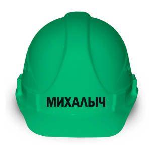 """Каска """"Михалыч  """""""