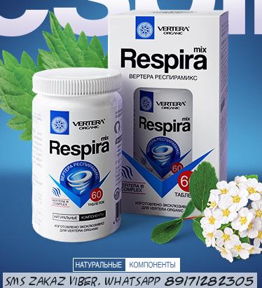 Vertera Respira mix дыхательная система