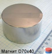 Магнит неодимовый 70х40 мм 200кг