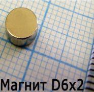 Магнит диск 6х2 мм
