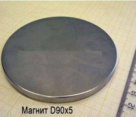 Магнит неодимовый диск 90х5 мм