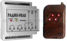 Радио реле РР-4М (дистанционное радио управление нагрузкой, 4 канала)