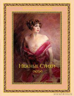 """Книга """"Нежные стихи"""" подарочное издание"""