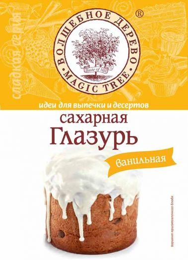 """ВД Сахарная глазурь """"Ванильная"""" 75 г"""