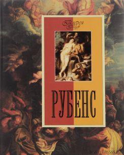 "Книга ""Рубенс"" подарочное издание"