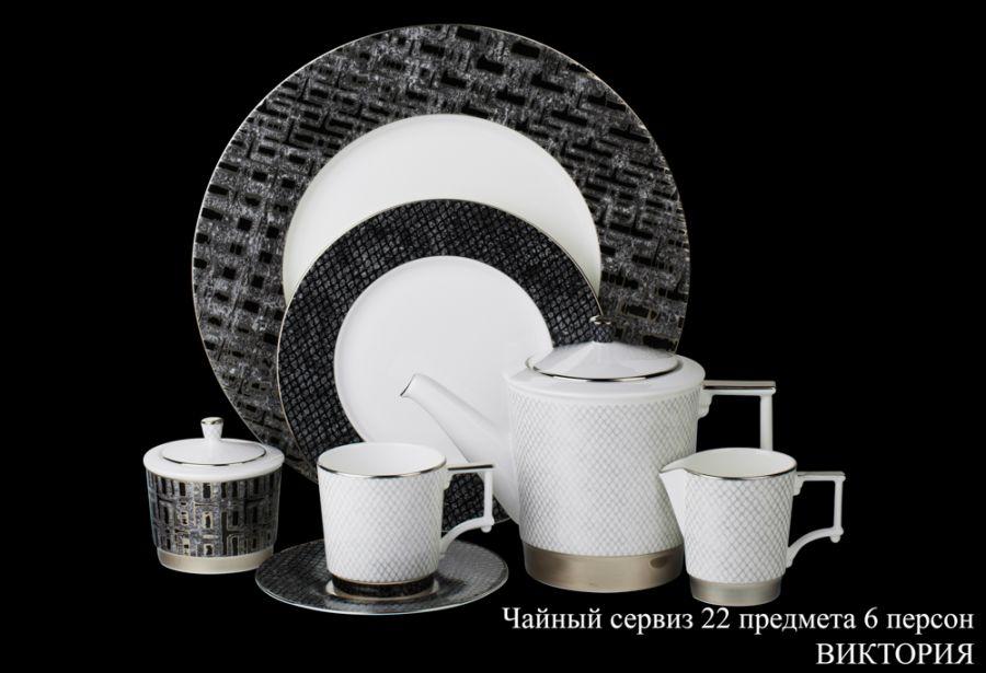 """Чайный сервиз на 6 персон """"Виктория"""", 22 пр."""