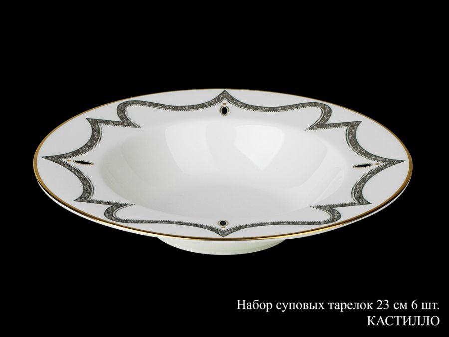 "Набор суповых тарелок 23см. 6шт ""Кастилло"""