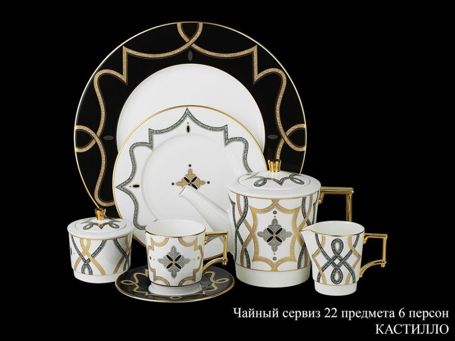 "Чайный сервиз на 6 персон ""Кастилло"", 22 пр."