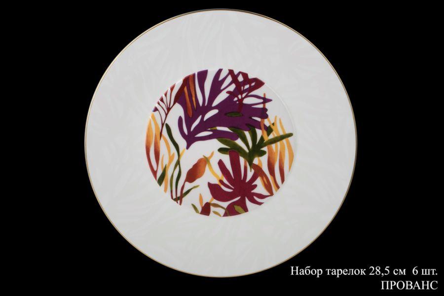 """Набор тарелок 28.5см. 6шт """"Прованс"""""""