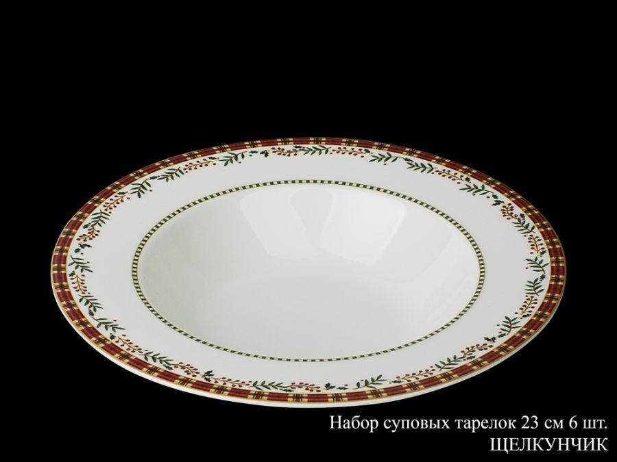 "Набор суповых тарелок 23см. 6шт ""Щелкунчик"""