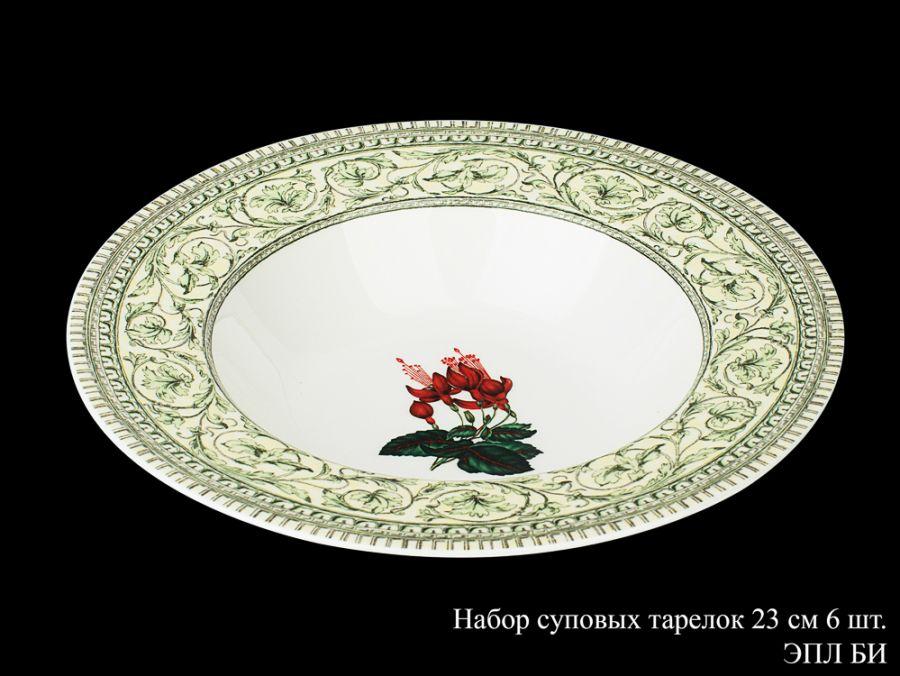 "Набор суповых тарелок 23см. 6шт ""Эпл Би"""