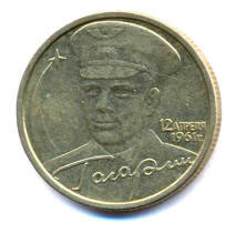 40-летие космического полета Ю.А. Гагарина монета 2 рубля 2001 г.ММД UNC