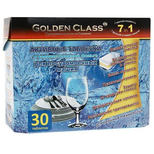 """Golden Class таблетки для мытья посуды в ПММ любого типа в водорастворимой фольге """"7в1"""" 30х21,5г"""