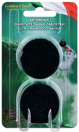 Golden Class Таблетки чистящие для смывного бачка, 2*50г (зеленые)