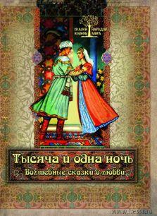 """Книга """"Тысяча и одна ночь. Волшебные сказки о любви"""" подарочное издание"""