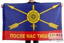"флаг ""РВСН - после нас тишина"""