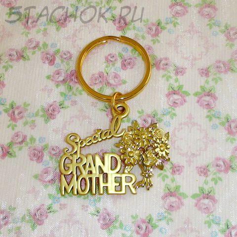 """Брелок """"Специально для бабушки"""" под золото"""