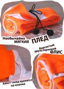 пушистый оранжевый плед
